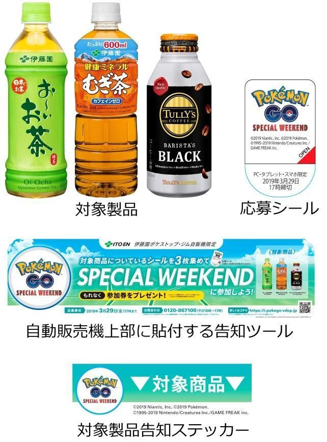 「Pokemon GO Special Weekend 参加券プレゼントキャンペーン」対象商品等