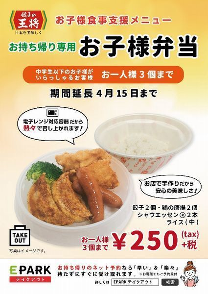 https://www.ssnp.co.jp/news/foodservice/2020/03/images/200331ousyo1.jpg